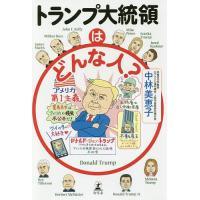 著:中林美恵子 出版社:幻冬舎 発行年月:2018年05月
