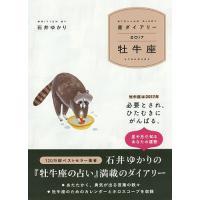 著:石井ゆかり 出版社:幻冬舎コミックス 発行年月:2016年10月