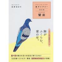 著:石井ゆかり 出版社:幻冬舎コミックス 発行年月:2017年09月 シリーズ名等:2018年版