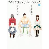 アイネクライネナハトムジーク 下 / いくえみ綾 / 伊坂幸太郎