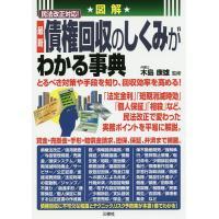 監修:木島康雄 出版社:三修社 発行年月:2017年11月