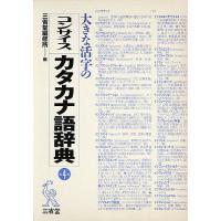 編:三省堂編修所 出版社:三省堂 発行年月:2010年02月