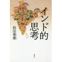 著:前田專學 出版社:春秋社 発行年月:2018年07月