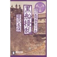 著:笹沢左保 出版社:祥伝社 発行年月:2002年05月 シリーズ名等:祥伝社文庫