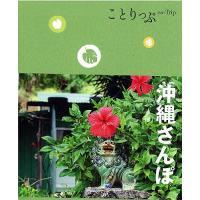 出版社:昭文社 発行年月:2010年03月 シリーズ名等:ことりっぷ