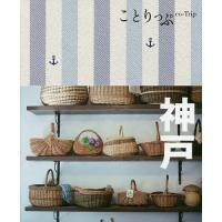 出版社:昭文社 発行年月:2016年08月 シリーズ名等:ことりっぷ