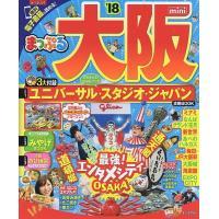 出版社:昭文社 発行年月:2017年07月 シリーズ名等:まっぷるマガジン 関西 06