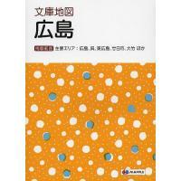出版社:昭文社 発行年:2014年