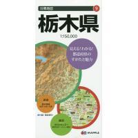 出版社:昭文社 発行年:2016年 シリーズ名等:分県地図 9