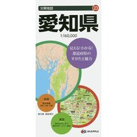 出版社:昭文社 発行年:2016年 シリーズ名等:分県地図 23