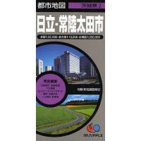 出版社:昭文社 発行年月:2008年08月 シリーズ名等:都市地図 茨城県 2