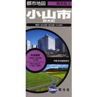 出版社:昭文社 発行年月:2008年05月 シリーズ名等:都市地図 栃木県 4