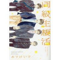 著:木下けい子 出版社:新書館 発行年月:2016年02月 シリーズ名等:Dear+コミックス キー...
