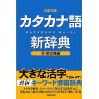カタカナ語新辞典/新星出版社編集部|bookfan