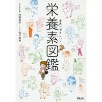 監修:牧野直子 イラスト:松本麻希 出版社:新星出版社 発行年月:2016年09月