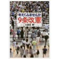 著:久保田貢 出版社:新日本出版社 発行年月:2016年12月