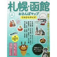 出版社:実業之日本社 発行年月:2016年01月 シリーズ名等:ブルーガイド・ムック