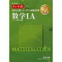 出版社:数研出版 発行年月:2014年06月 シリーズ名等:チャート式問題集シリーズ