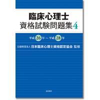 監修:日本臨床心理士資格認定協会 出版社:誠信書房 発行年月:2018年04月
