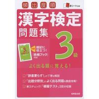出版社:成美堂出版 発行年月:2016年07月