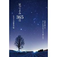 星ごよみ365日 季節を感じる美しい星空のめぐり方、愉しみ方/星空さんぽ編集部|bookfan