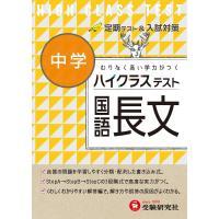 編著:中学国語問題研究会 出版社:受験研究社 発行年:2015年