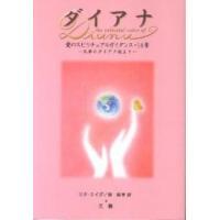 著:リタ・エイダ 訳:森晴季 出版社:三雅 発行年月:2003年05月
