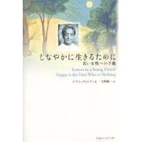 著:J.クリシュナムルティ 訳:大野純一 出版社:コスモス・ライブラリー 発行年月:2005年10月