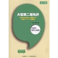 著:木村育雄 出版社:企業開発センター交通問題研究室 発行年月:2006年10月