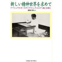 著:稲瀬吉雄 出版社:コスモス・ライブラリー 発行年月:2008年07月