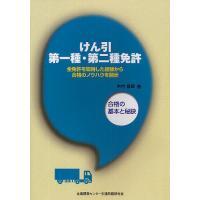 著:木村育雄 出版社:企業開発センター交通問題研究室 発行年月:2009年02月