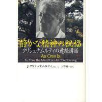 著:J・クリシュナムルティ 訳:大野純一 出版社:コスモス・ライブラリー 発行年月:2012年05月