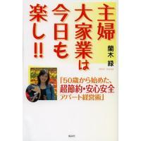 著:蘭木緑 出版社:風詠社 発行年月:2012年09月 キーワード:ビジネス書