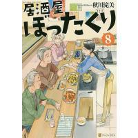 著:秋川滝美 出版社:アルファポリス 発行年月:2017年10月