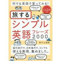 著:有子山博美 出版社:高橋書店 発行年月:2017年12月