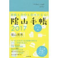 著:陰山英男 出版社:ダイヤモンド社 発行年月:2016年09月 シリーズ名等:2017年版