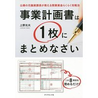事業計画書は1枚にまとめなさい 公庫の元融資課長が教える開業資金らくらく攻略法/上野光夫|bookfan