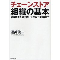 著:渥美俊一 出版社:ダイヤモンド・フリードマン社 発行年月:2008年11月 キーワード:ビジネス...