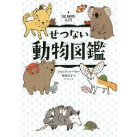 せつない動物図鑑/ブルック・バーカー/服部京子|bookfan