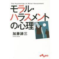著:加藤諦三 出版社:大和書房 発行年月:2015年09月 シリーズ名等:だいわ文庫 29−9B