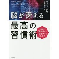 脳が冴える最高の習慣術 3週間で「集中力」と「記憶力」を取り戻す/マイク・ダウ/坂東智子 bookfan