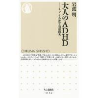 著:岩波明 出版社:筑摩書房 発行年月:2015年07月 シリーズ名等:ちくま新書 1134