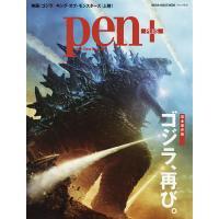 Pen+ 完全保存版 ゴジラ、再び。