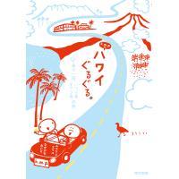 著:k.m.p. 出版社:東京書籍 発行年月:2015年10月