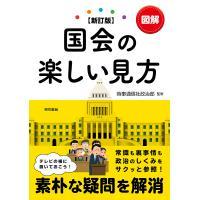 監修:時事通信社政治部 出版社:東京書籍 発行年月:2018年07月