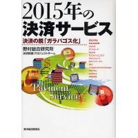 著:野村総合研究所決済制度プロジェクトチーム 出版社:東洋経済新報社 発行年月:2009年05月