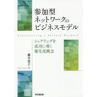 参加型ネットワークのビジネスモデル シェアリングを成功に導く優先度概念/藤井資子|bookfan
