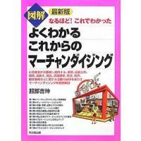 著:服部吉伸 出版社:同文舘出版 発行年月:2008年01月 シリーズ名等:DO BOOKS なるほ...