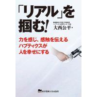 著:大西公平 出版社:東京電機大学出版局 発行年月:2017年02月