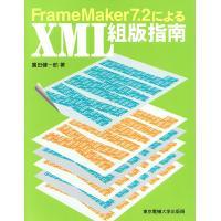 著:広田健一郎 出版社:東京電機大学出版局 発行年月:2006年02月